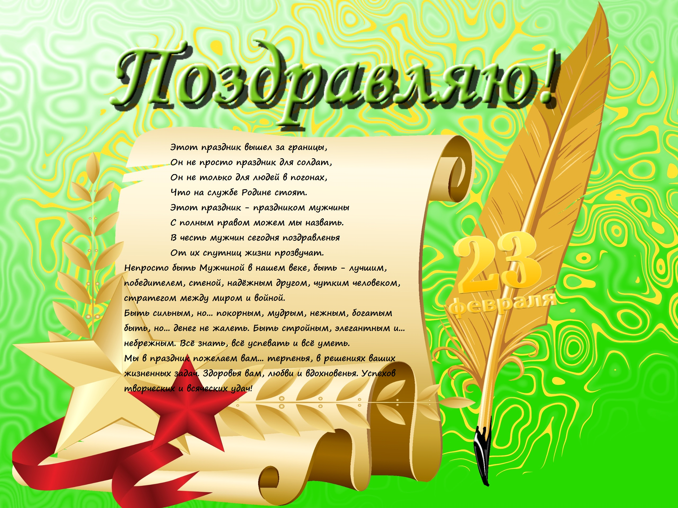 День защитника отечества 23 февраля 2020: как отдыхаем, что дарить, классные поздравления