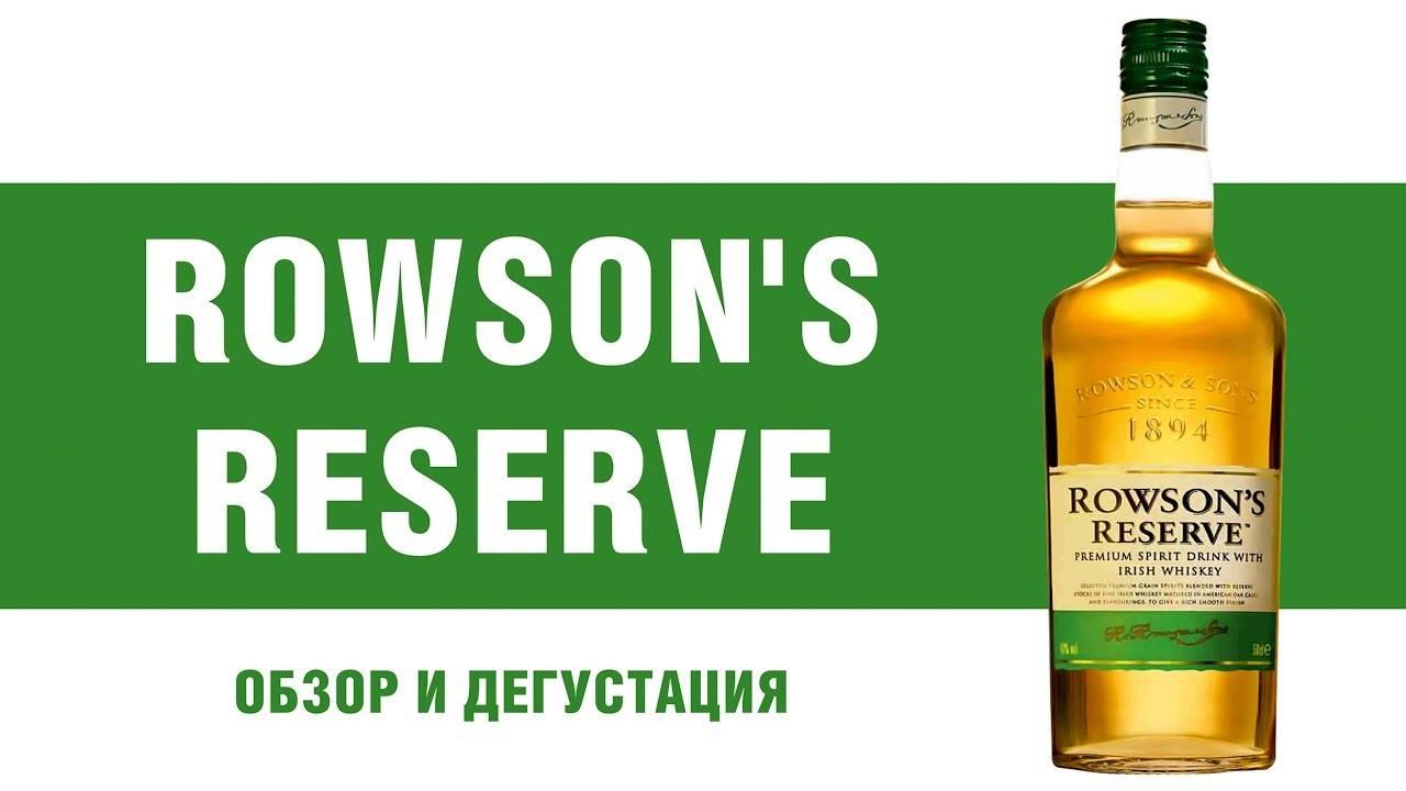 Rowson`s reserve (роусон резерв)
