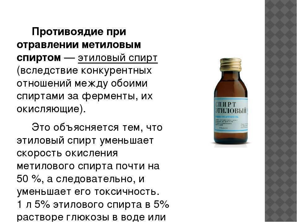 Как отличить метанол от этанола в домашних условиях