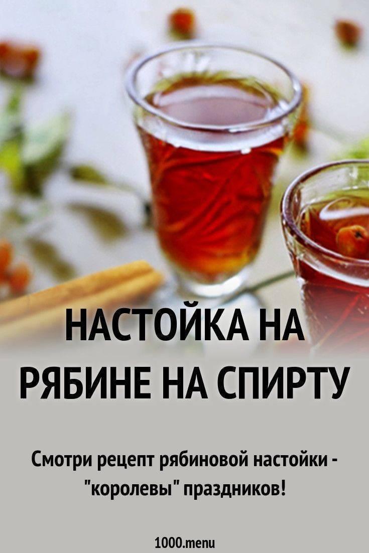 Рецепт настойки из черноплодной рябины в домашних условиях простой