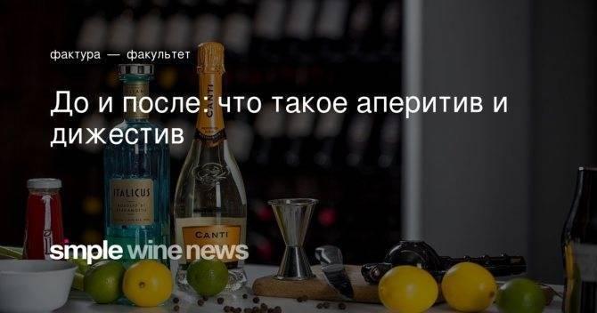 Аперитив и дижестив – что это и какие напитки уместны до и после еды?