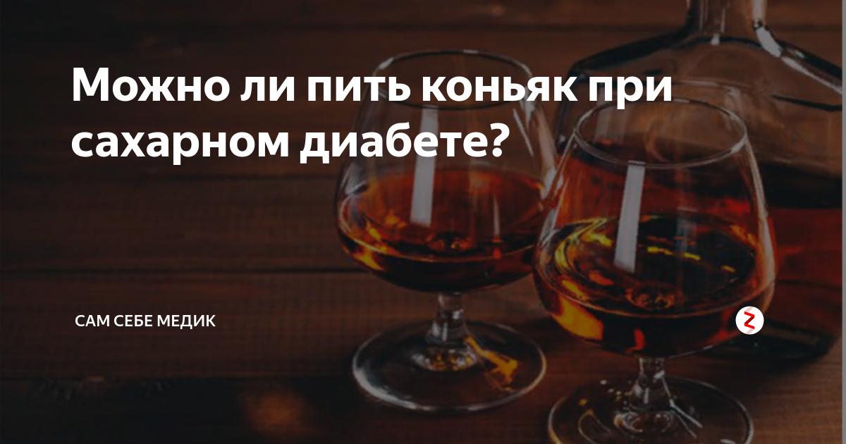 Алкоголь при сахарном диабете 1 и 2 типа: можно или нет?