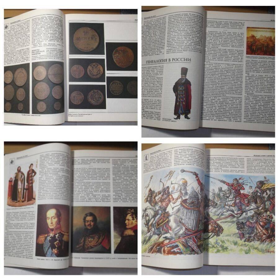 Замалчиваемая история славянъ (научные факты)