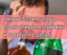 Почему после пива болит голова - что делать полезные советы