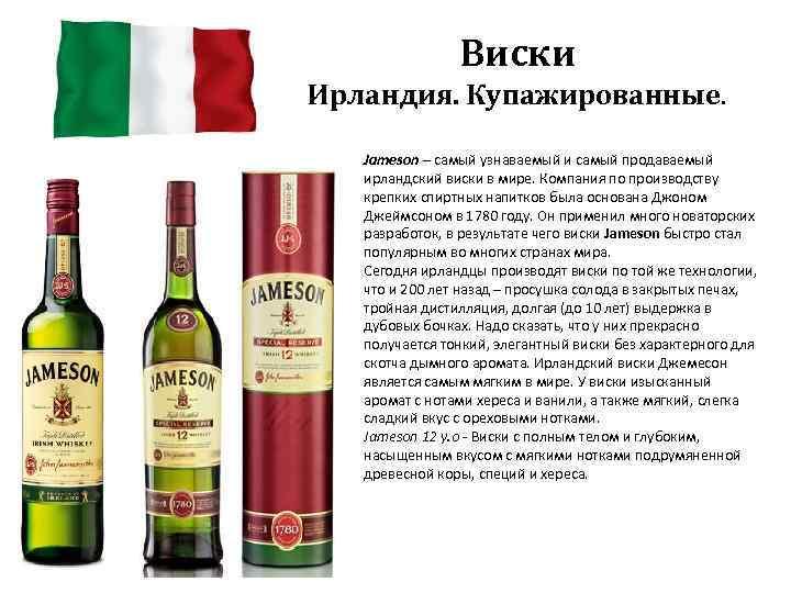 Виски джемисон какие бывают