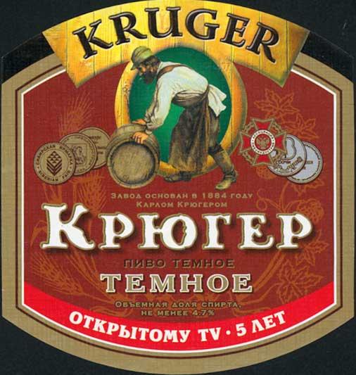 Kruger (крюгер)