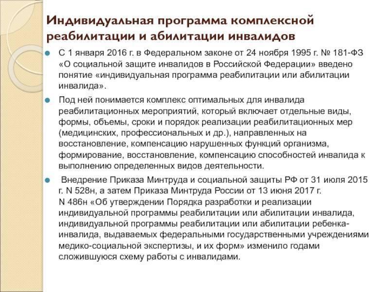 Об организации мероприятий по реализации индивидуальной программы реабилитации или абилитации инвалидов, приказ облздрава волгоградской области от 18 декабря 2015 года №4421