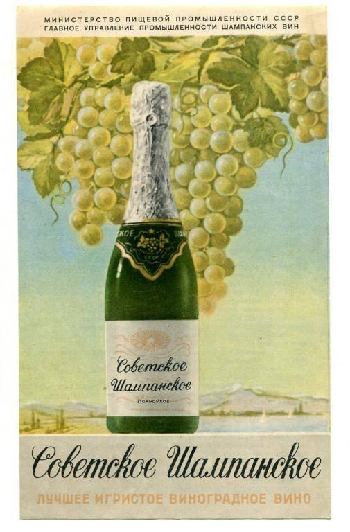 Брызги праздника: каким должно быть настоящее «советское шампанское»?