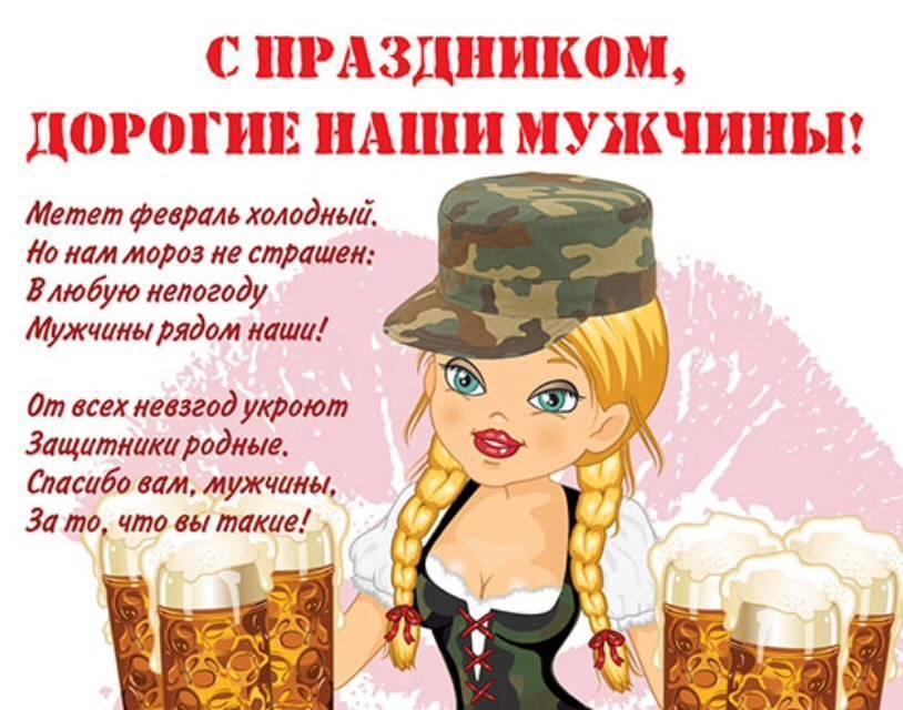 Поздравления и тосты для мужчин, 23 февраля 2020, в честь дня защитника отечества