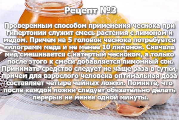 Чистка сосудов: народными средствами, от холестерина, лимоном, чесноком, медом, рецепты