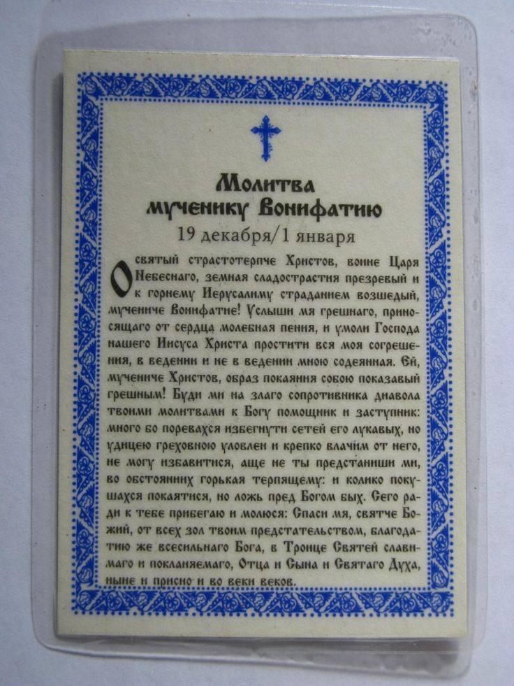 Молитва вонифатию от пьянства - правила чтения и текст | prof-medstail.ru