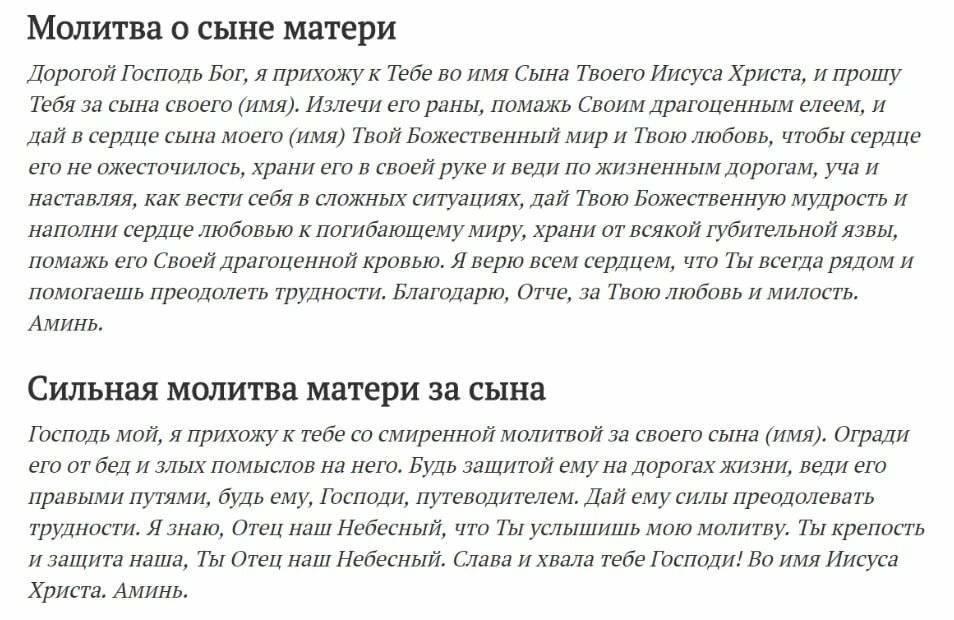 Молитвы Николаю Чудотворцу об исцелении сына и мужа от наркозависимости