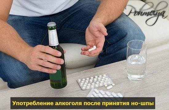 Совместимость эссенциале форте с алкоголем, какие последствия могут быть при взаимодействии препарата со спиртными напитками