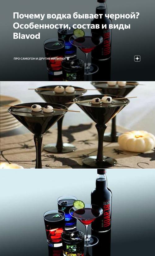 Что представляет собой английская чёрная водка blavod как алкогольный напиток