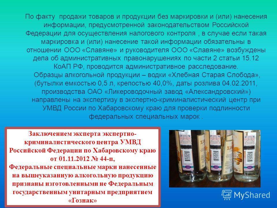 Мне необходимо получить акцизные марки на товары | фнс россии | 77 город москва