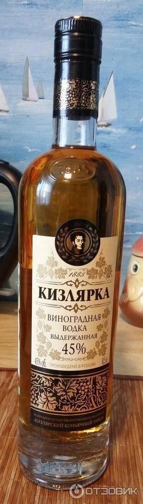 Водка кизлярка: описание виноградного напитка, виды и цена за бутылку, отзывы, историявозникновения завода и марки | mosspravki.ru