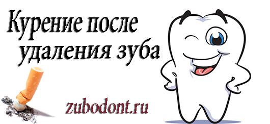 Можно ли пить алкоголь после удаления зуба — возможные последствия на организм, советы врачей