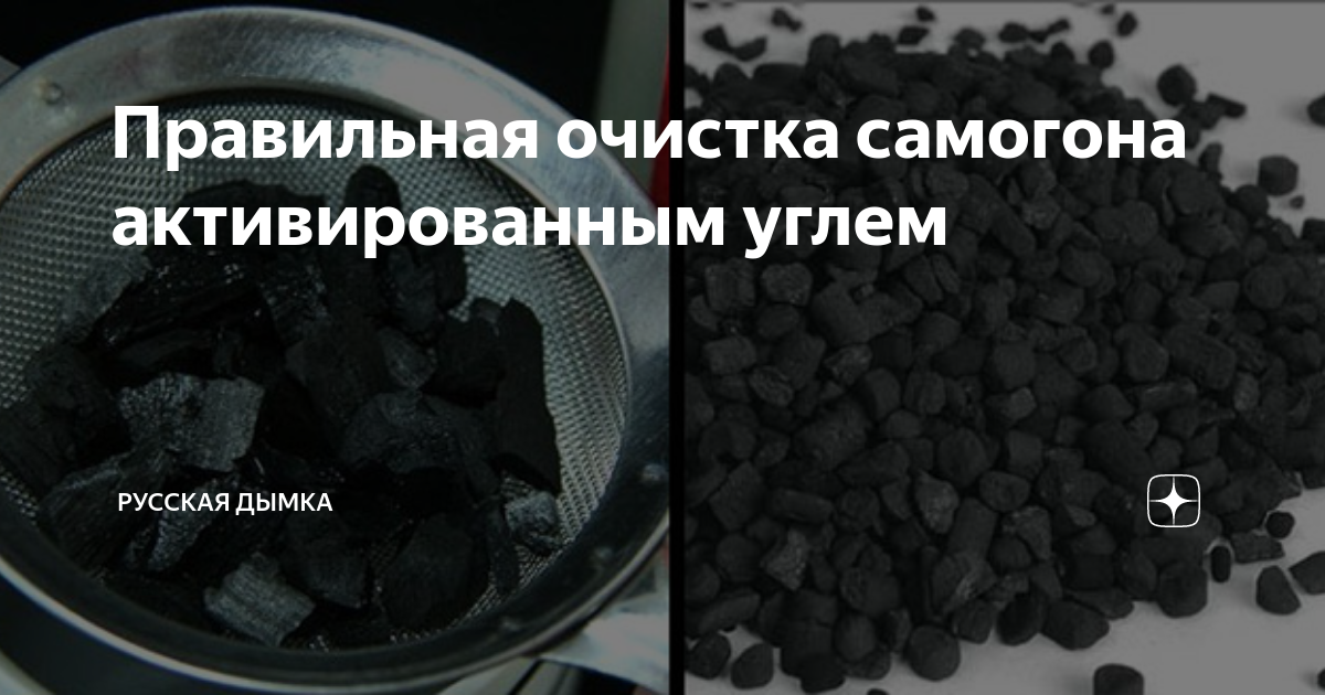 Очищение самогона таблетками активированного угля