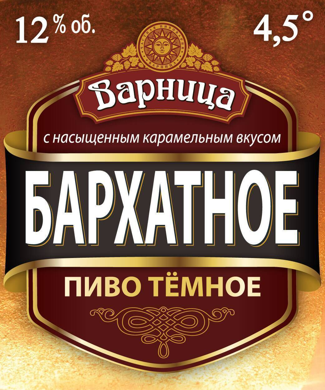 """Beerpivo : пробуем """"волжская пивоварня"""" бархатное тёмное [п/з """"трёхсосенский""""] (18+)"""