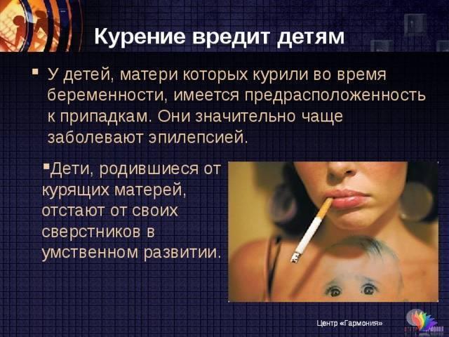 Как курение родителей влияет на детей?