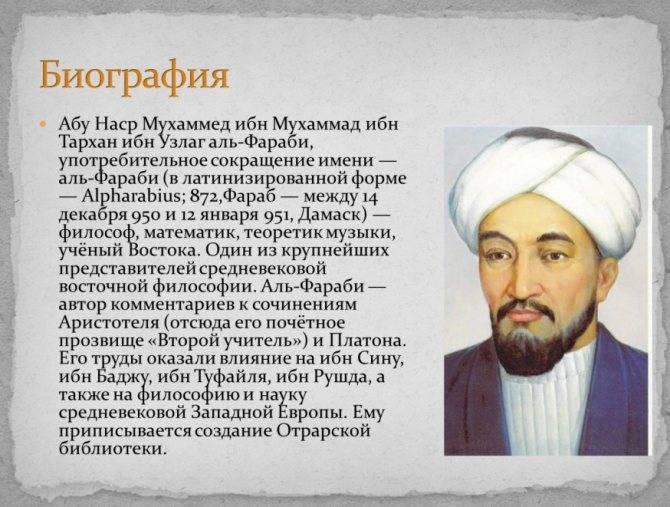 В казахстане отмечают 1150-летие восточного философа аль-фараби