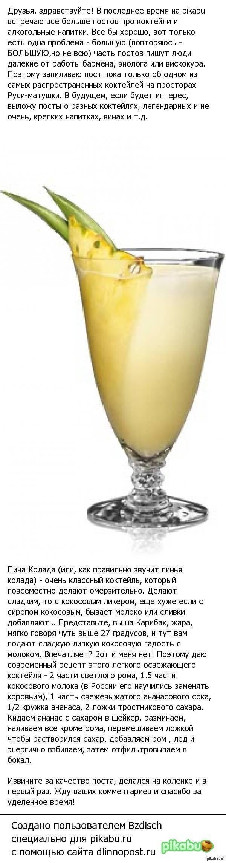 Алкогольная пина колада рецепт приготовления в домашних условиях