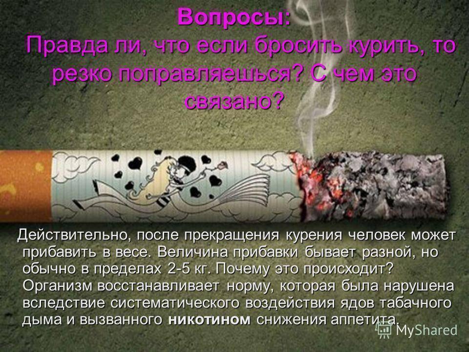 Бросаем курить правильно и сохраняем здоровье