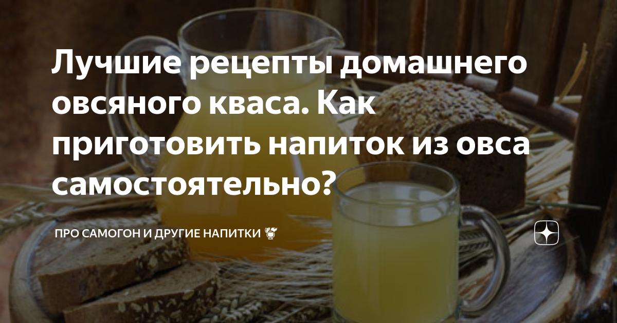 Рецепт приготовления браги из пшеничной крупы и перегонка в самогон