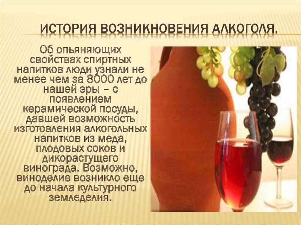 История виноделия, классификация вин, история виноделия - организация работы сомелье - навчальні матеріали онлайн