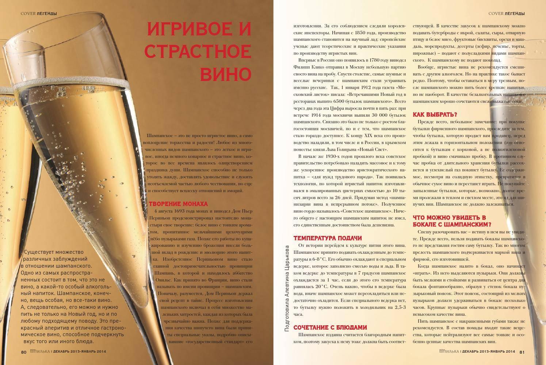 Сколько градусов крепости в шампанском и других сортах игристых вин. сколько градусов в шампанском российском? как правильно пить игристое вино?