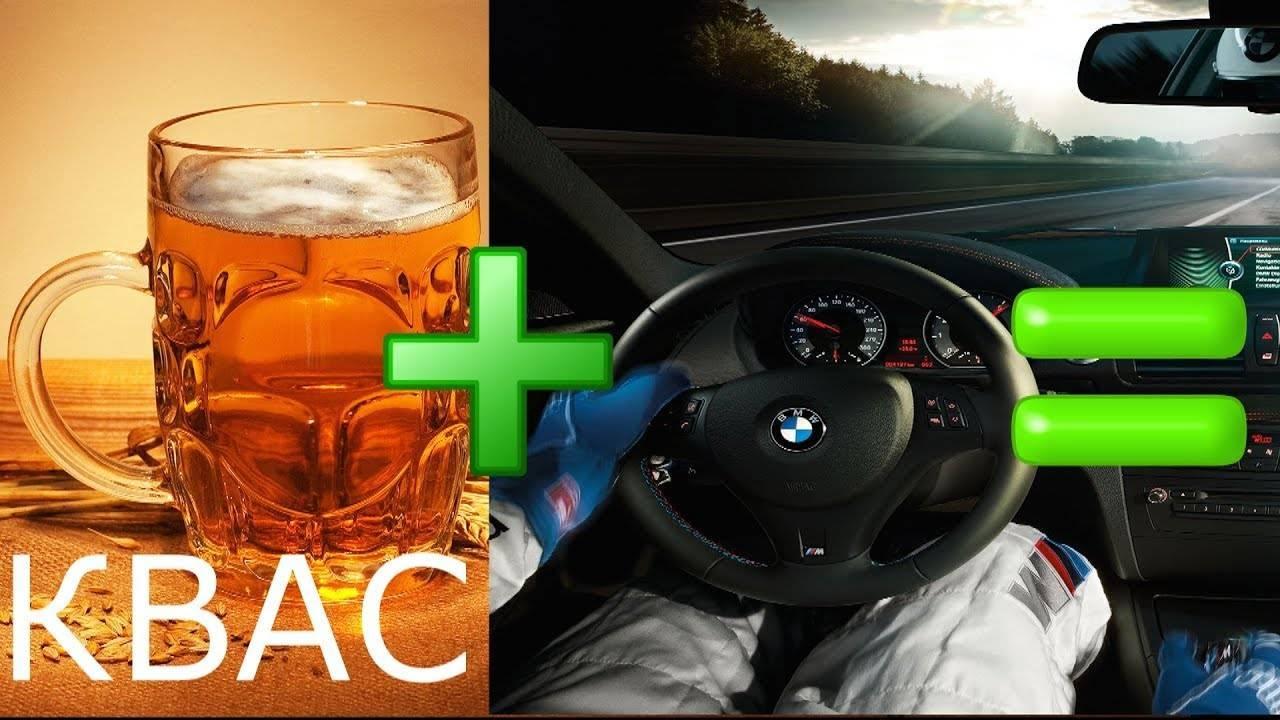 Можно ли пить квас, кефир, безалкогольное пиво за рулём?