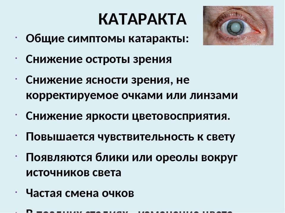 Катаракта: причины, симптомы, профилактика и лечение народными средствами
