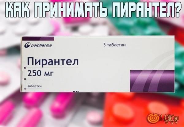 Особенности лечения препаратом пирантел: состав, инструкция по применению лекарства, аналоги и отзывы
