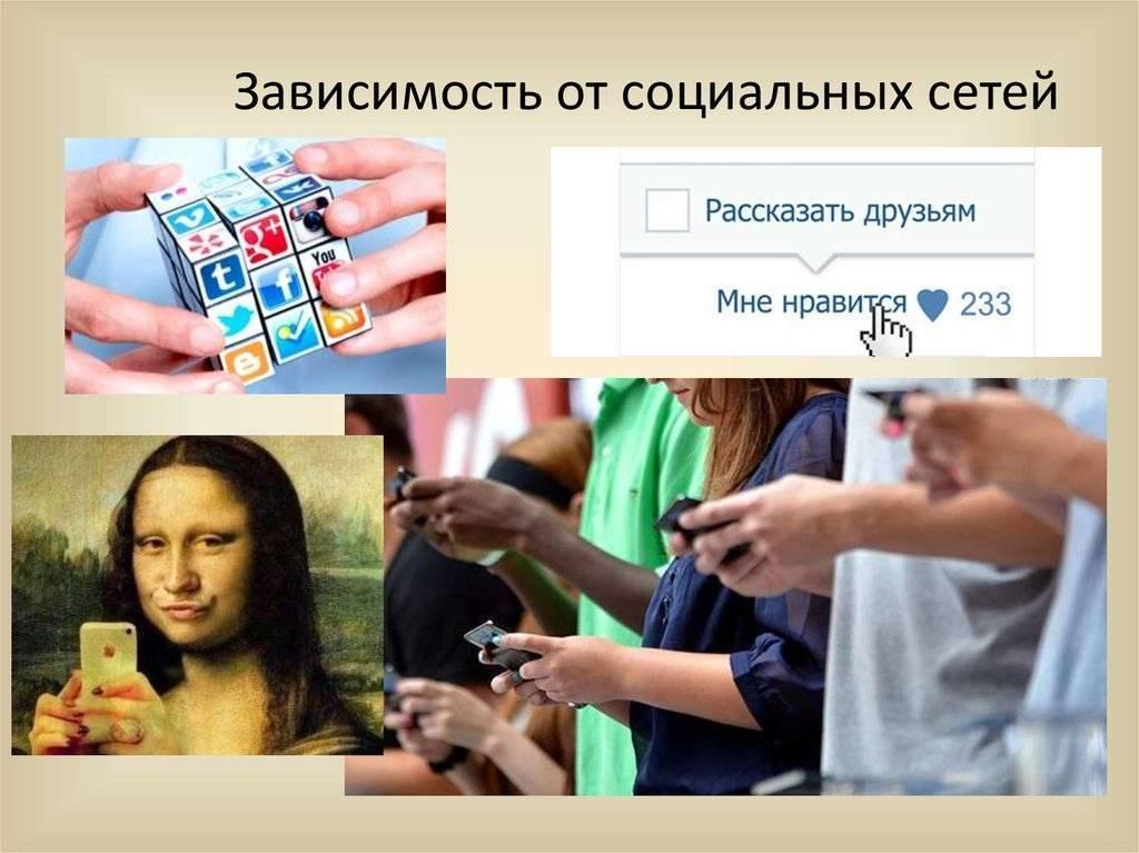 12 признаков того, что вы зависимы от социальных сетей :: инфониак