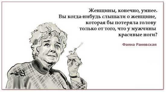 Смешные цитаты: с юмором и смыслом о жизни, про мужчин и женщин