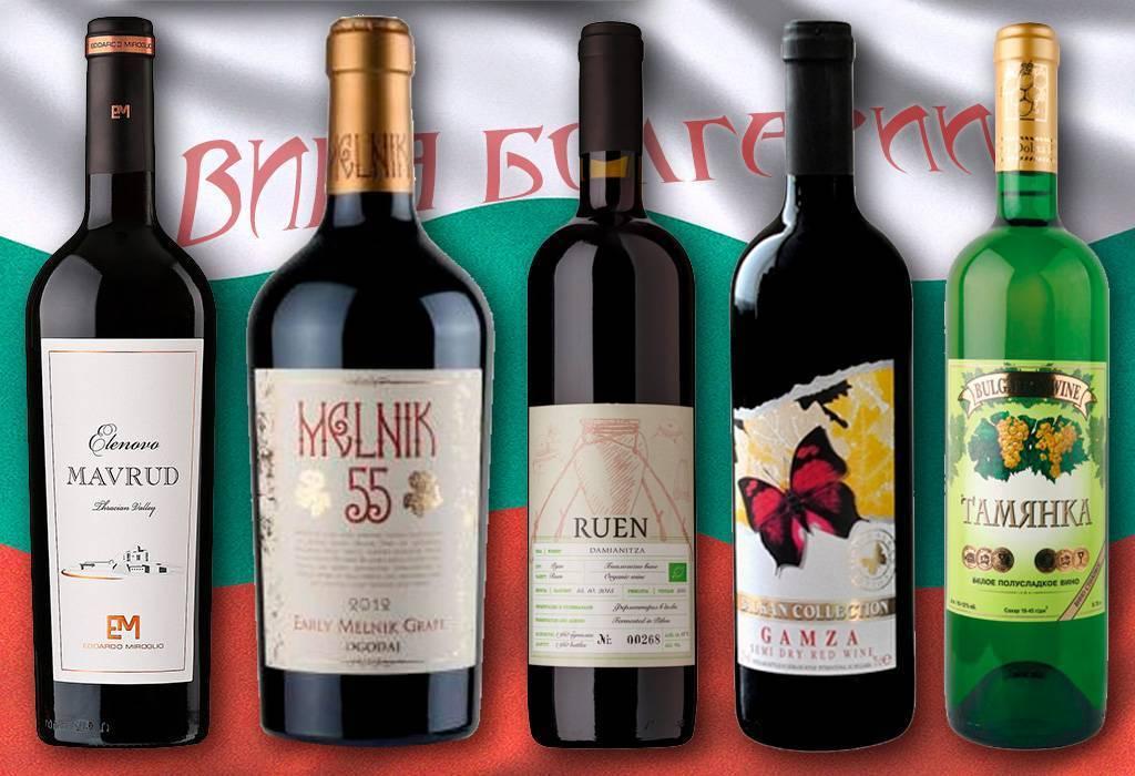 Какое вино привезти из болгарии? советы и опыт дилетантов
