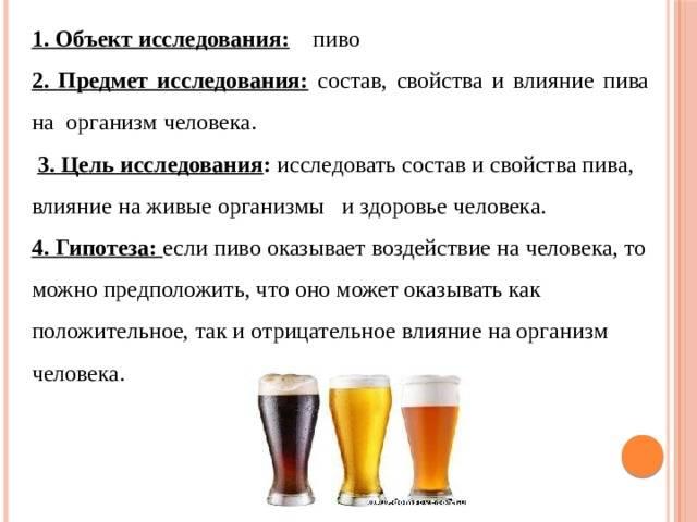 Что будет, если пить пиво каждый день? влияние пива на организм