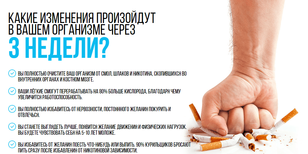 Как бросить курить и не начать заново, если нет сил?
