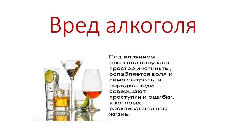 Алкоголь: преимущества и недостатки, рекомендации по употреблению. полезное влияние на организм и вред алкоголя