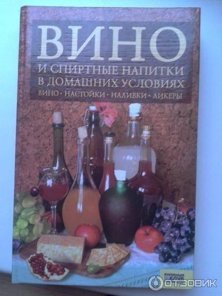 """Текст книги """"Домашнее вино, ликеры, настойки, наливки, коньяк, самогон из ягод, фруктов, трав"""""""