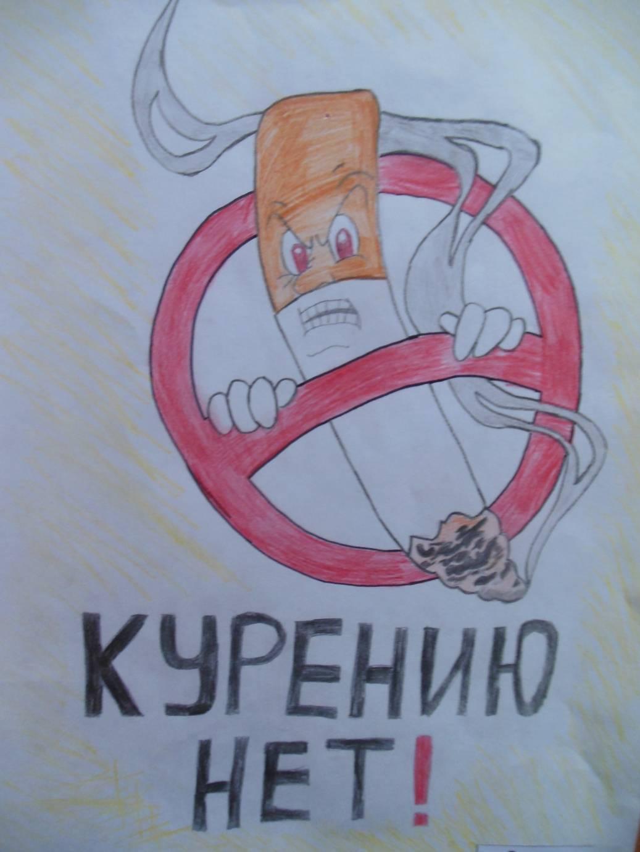 """""""курить-здоровью вредить!""""=плакаты по зож,  детские работы   страна мастеров"""