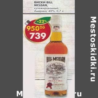Виски традиционный купажированный «билл маклин» | федеральный реестр алкогольной продукции | реестринформ 2020