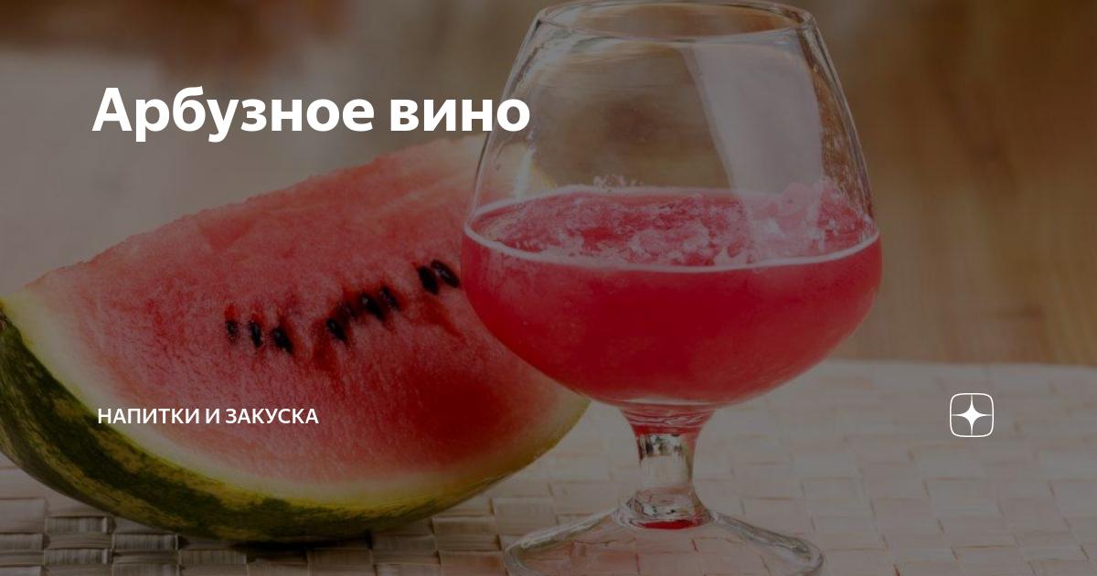 Вино из арбуза ? в домашних условиях - 10 лучших рецептов