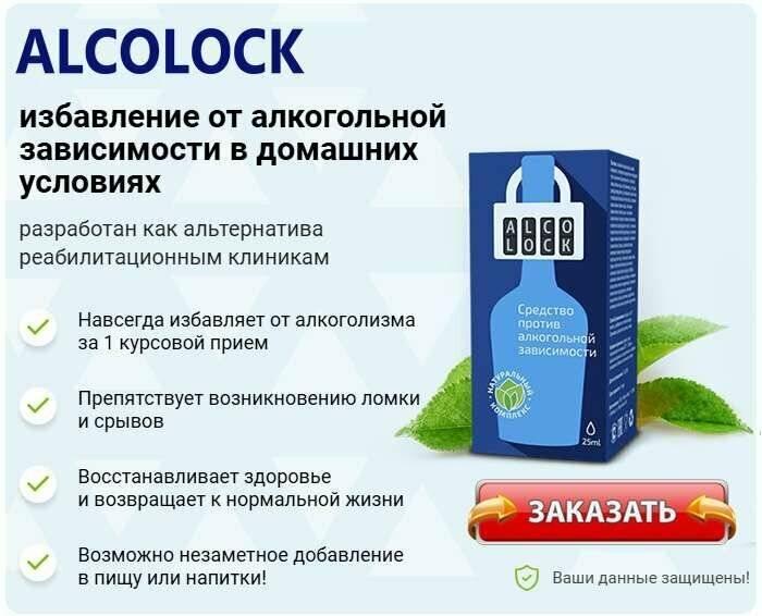 Современные препараты для лечения алкогольной и наркотической зависимости