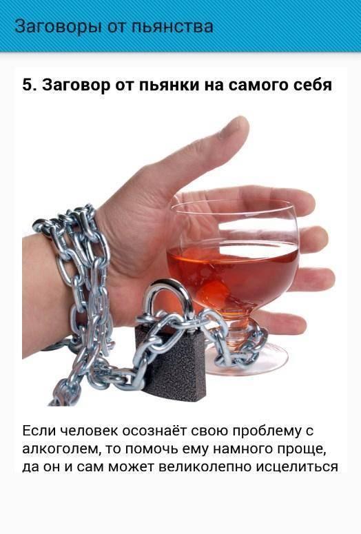 Порча на пьянство: как снять и сделать этот обряд эффективно