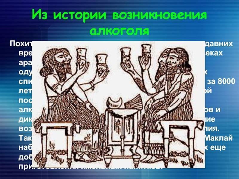 Алкоголь: история возникновения. наркология