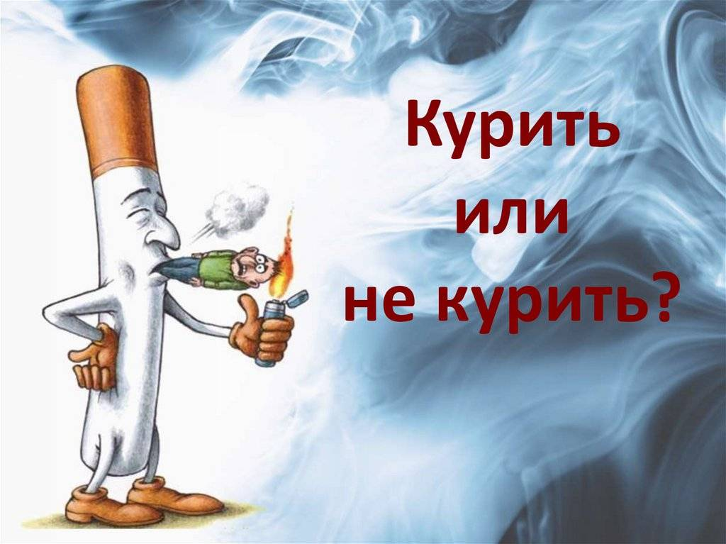 Курение — новые прикольные фото, анекдоты, видео, посты на fishki.net