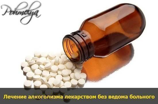 Лечение от алкоголизма без ведома больного: как избавить от алкоголизма без ведома