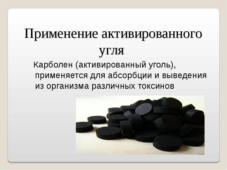 Активированный уголь перед и после алкоголя, справляемся с похмельем и перегаром
