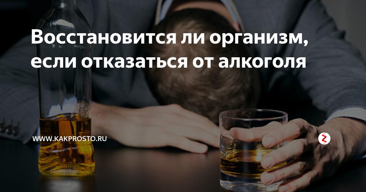 Можно ли резко бросать пить алкоголь?